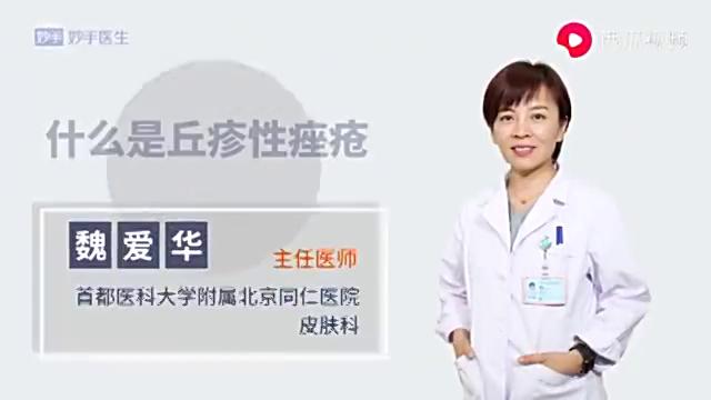 什么是丘疹性痤疮?表现为丘疹、粉刺还是结节?
