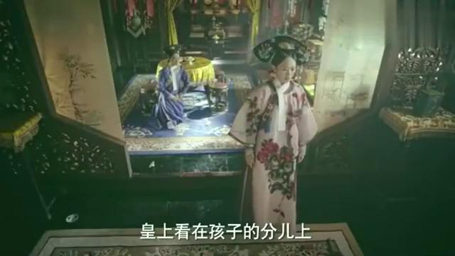如懿传:贵妃觉得孩子重要,怕失了皇上的心,还有孩子傍身