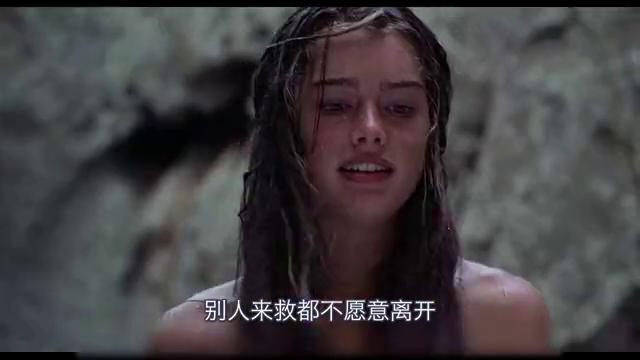年轻男女流落荒岛,意外怀孕生子,最后拒绝被救援,奇幻爱情电影