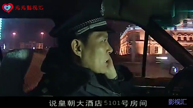 皇朝大酒店被举报,警察冲进去一看,发现是何书记