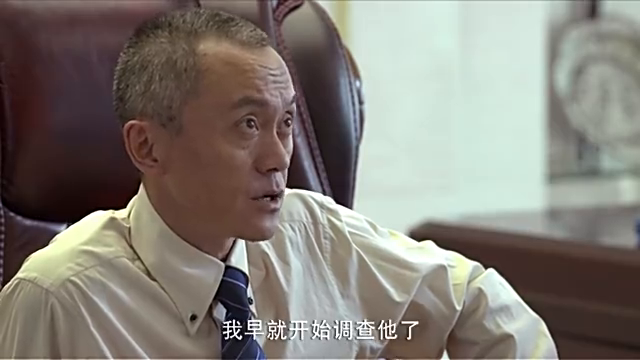李震将张深的档案拿给他的老板,老板对这份资料不感兴趣