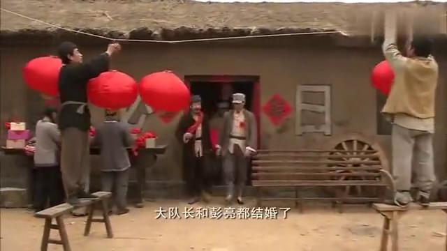 老洪和彭亮俩都要结婚了,蓝妮却穿着婚服,先去找了田六子