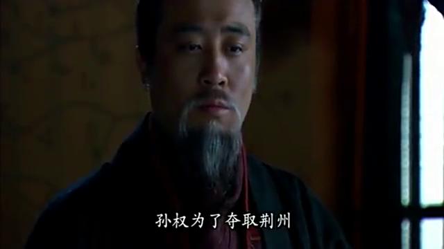 孙权修书派诸葛瑾送给刘备,欲用荆州三郡和孙小妹求和