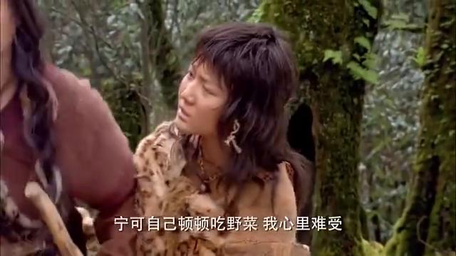 大舜母子换来的粮食给部落自己却吃野菜,其他部落首领被深深折服