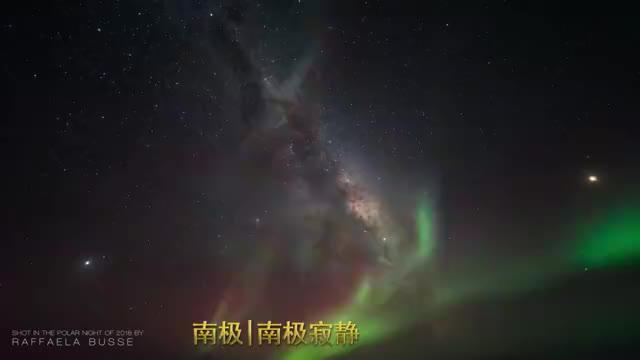 放松下,一起来看看美丽的南极光吧