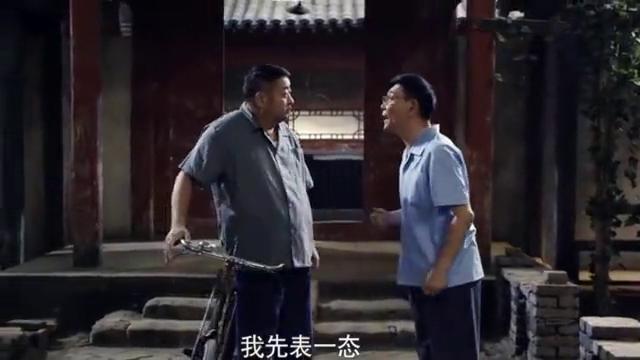 三大爷为了巩固地位,竟拿芝麻酱巴结老刘,老刘很满意