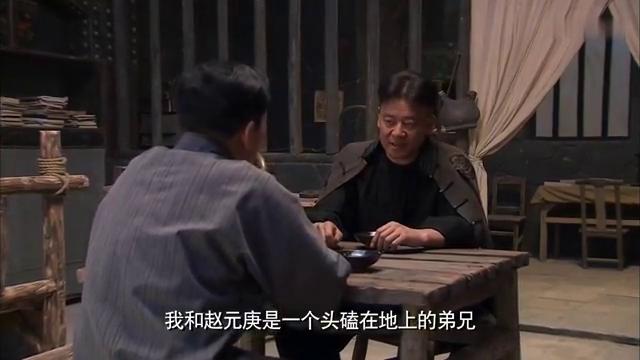 原来赵元庚和老虎山大当家的二十年前就认识,两人结拜却越走越远