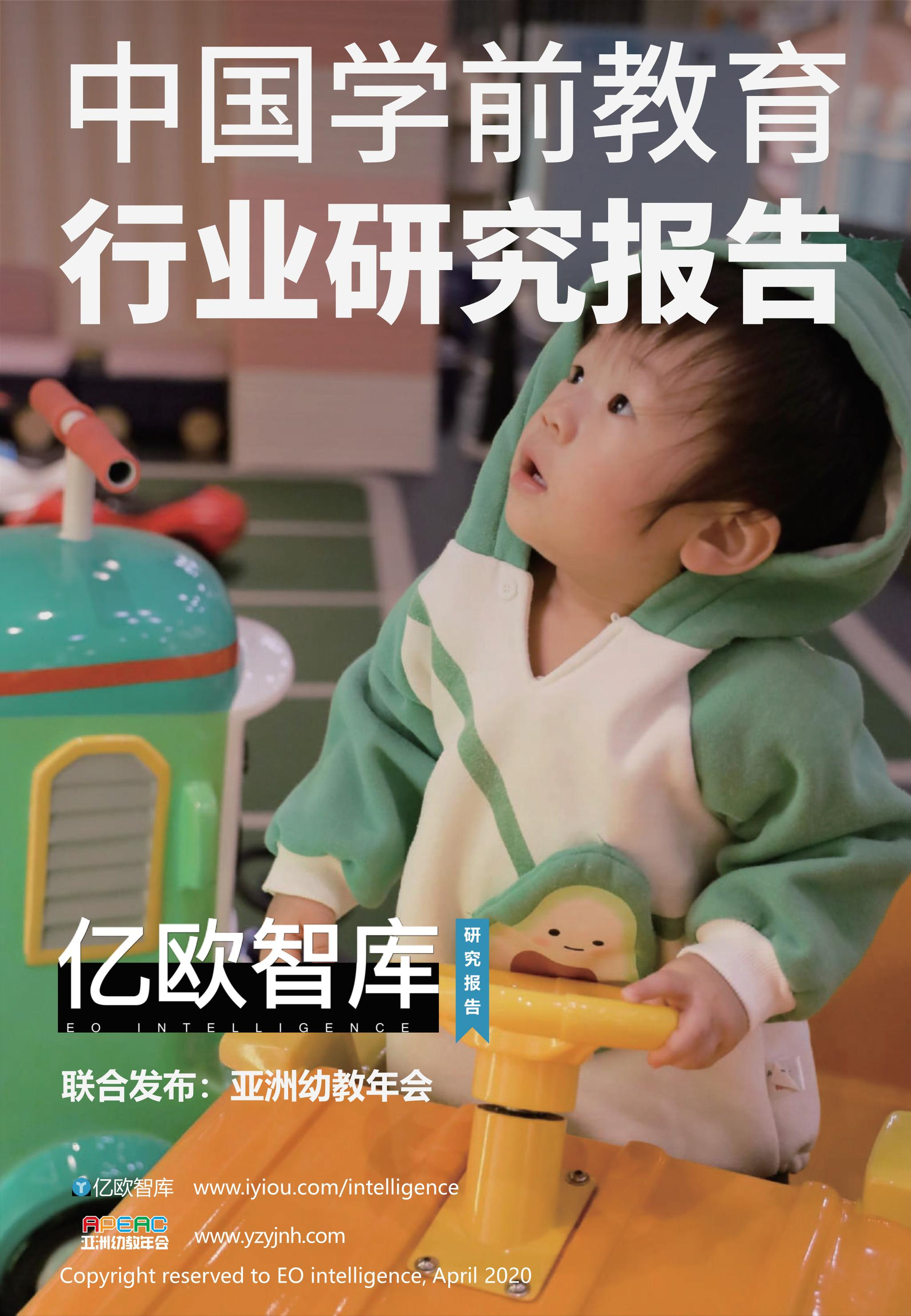 亚洲幼教年会|中国学前教育行业研究报告(附下载)