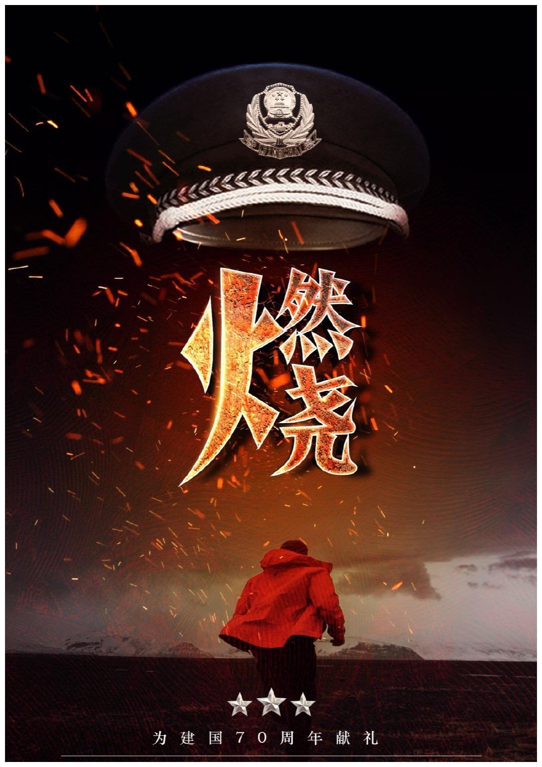 刑侦大剧《燃烧》,燃爆你的心,张佳宁经超找寻自己内心的归属!