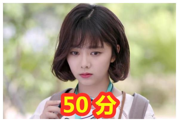 谭松韵的云朵给50分,黎晏书70分,袁今夏90分,图四99分