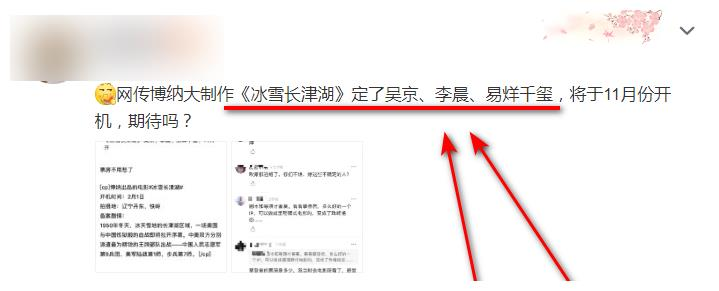 李晨新剧正热播,网传又一新电影来袭,合作搭档易烊千玺吴京
