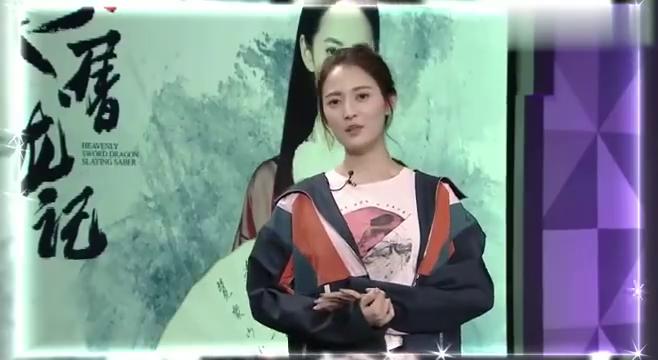 新倚天:陈钰琪竟也想当玛丽苏?四川话吐槽张无忌