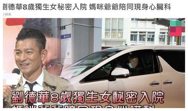 刘德华独女秘密住院,朱丽倩和刘父带保镖陪同,出动2辆豪车护驾