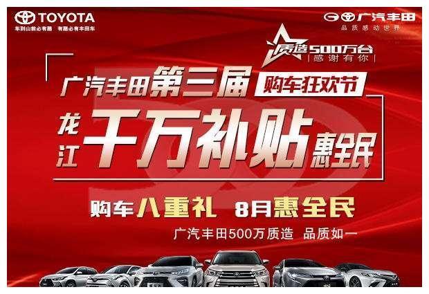 广汽丰田第三届购车狂欢节,龙晟先锋千万补贴惠全民