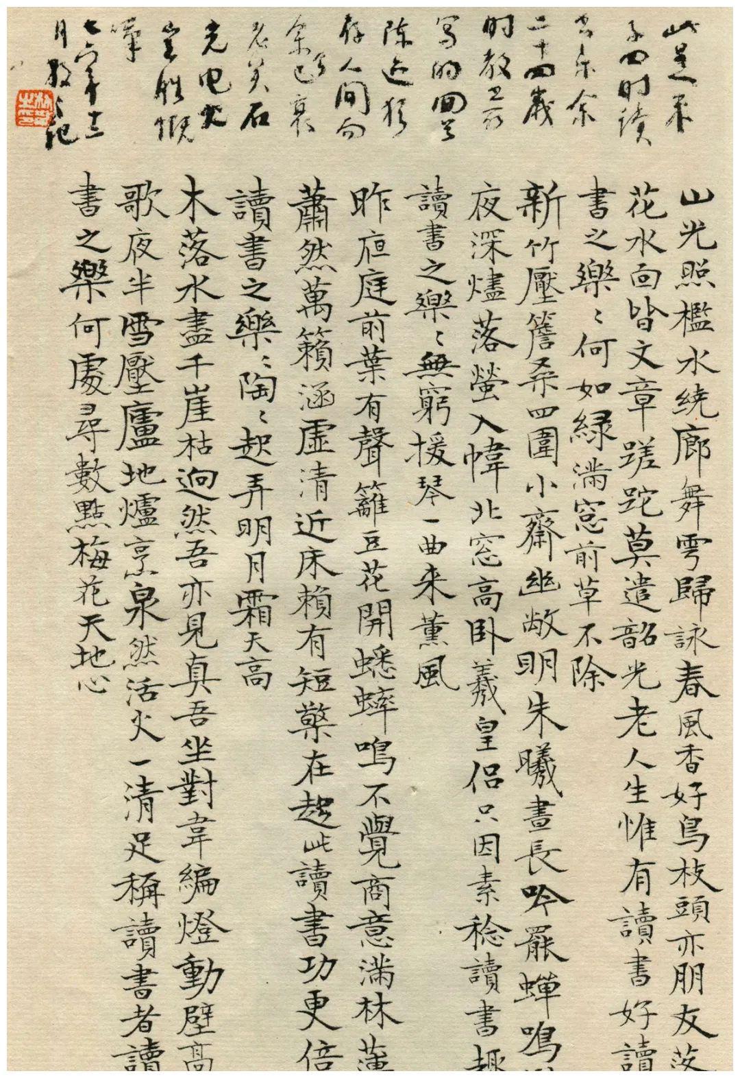 """当代""""草圣""""林散之24岁写的小楷,高清放大版"""