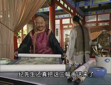 纪晓岚:和珅拿到红楼梦原稿,故意威胁纪晓岚拿字画交换,真狡猾