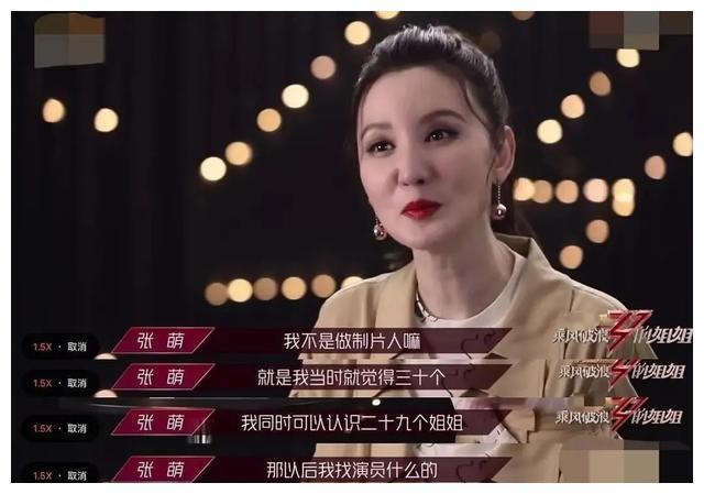 娱乐圈最出名的老板娘,张萌、黄圣依为自家拉人气,她们专心幕后