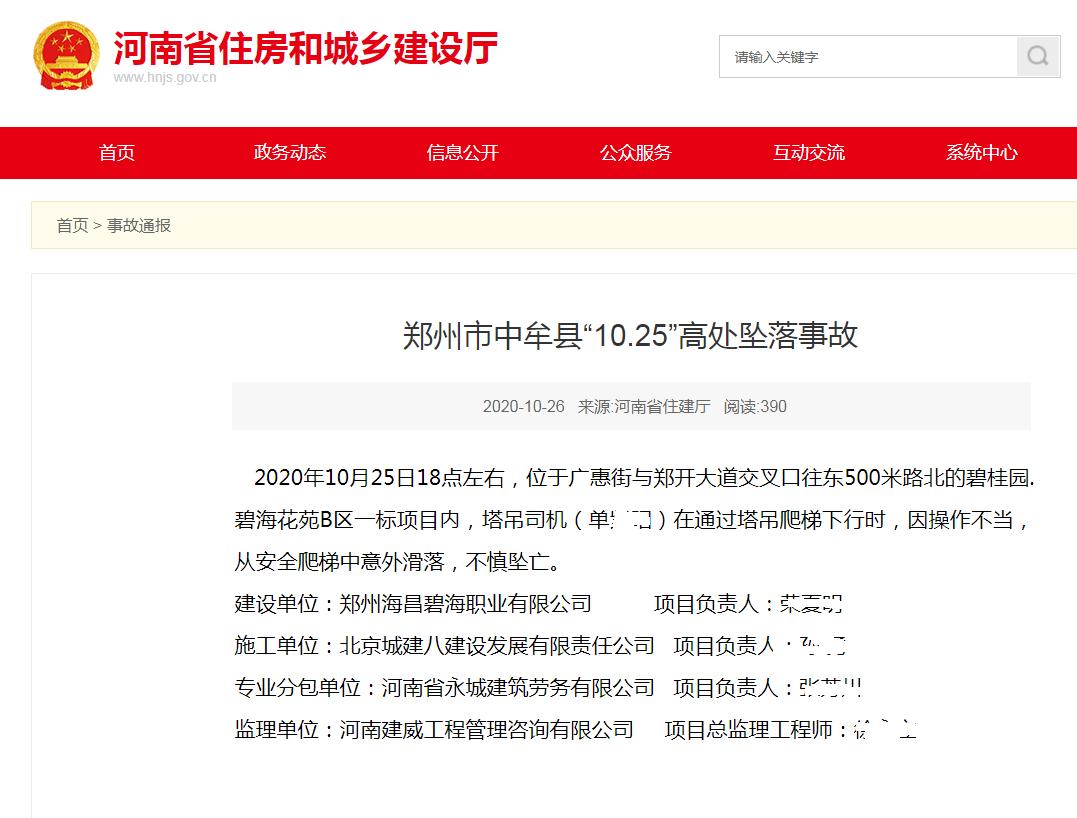 郑州碧桂园碧海花苑发生坠落事故,致1人死亡!