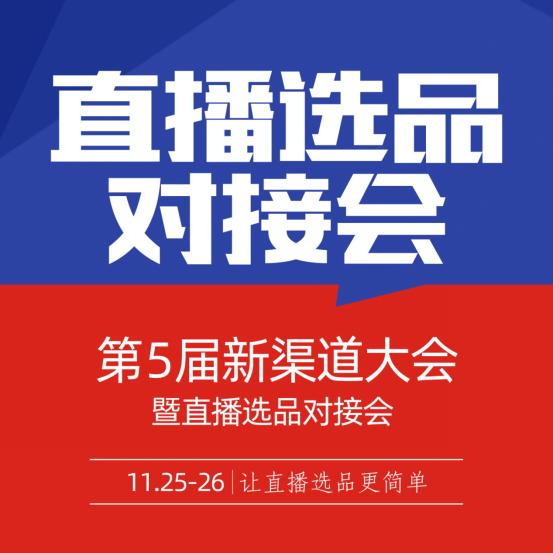 注意!1125深圳直播选品对接大会,关乎每一个深圳及周边的创业者