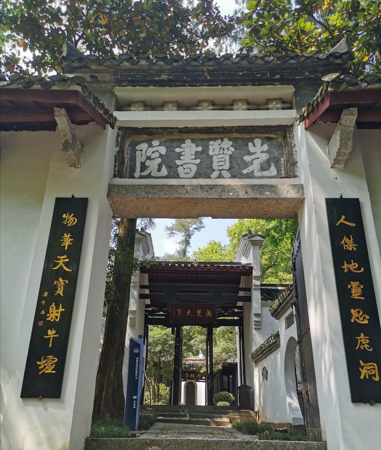 中国四大书院之首—江西九江白鹿洞书院