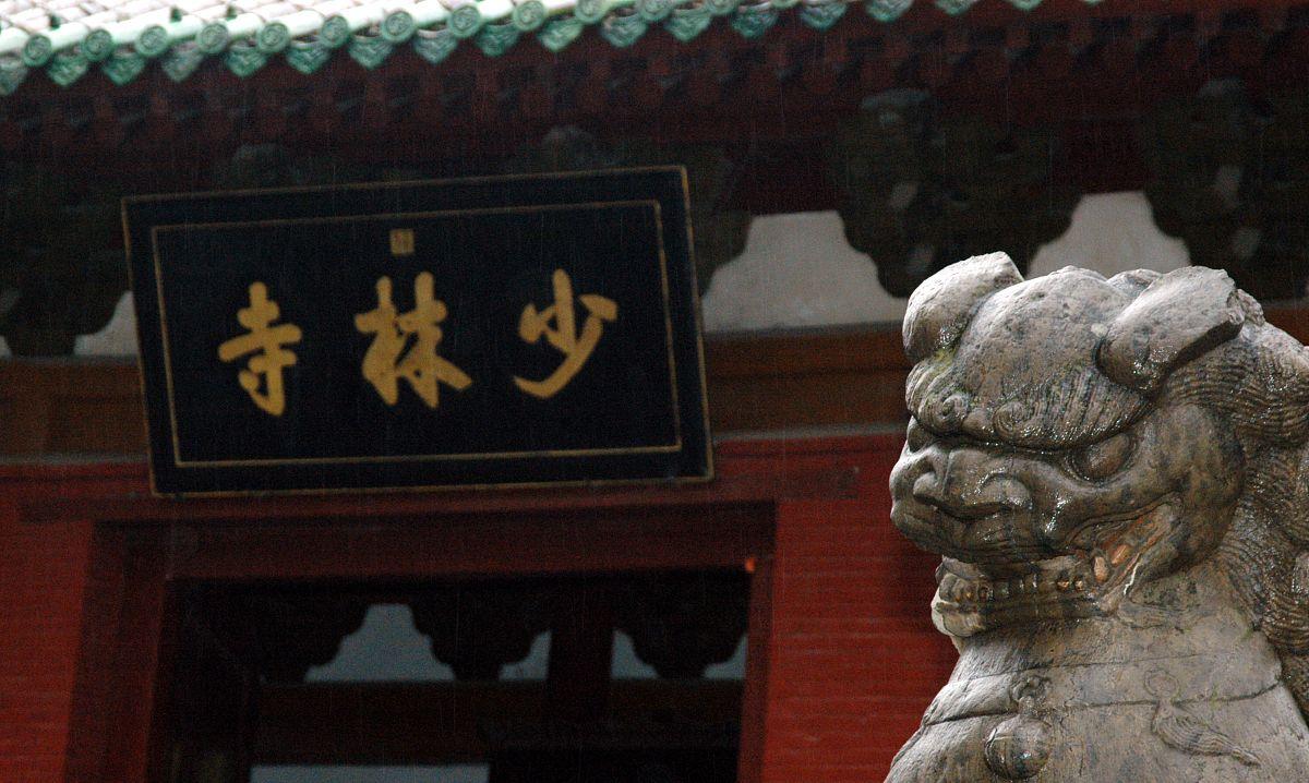 """佛教禅宗祖庭、有""""天下第一名寺""""之称——少林寺"""