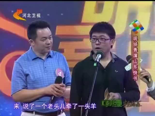 明星童乐会孙涛现场表演山东快板太有才了
