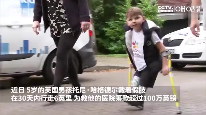 5岁截肢男孩30天行走6英里 为挽救他的医院募集百万善款