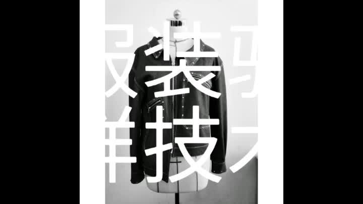 浙江理工大学2020届服装设计与工程专业毕业生 鲍柯蕾