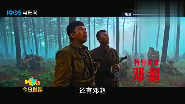 《金刚川》角色海报大猜想 邓超饰演的角色会是通讯兵吗?