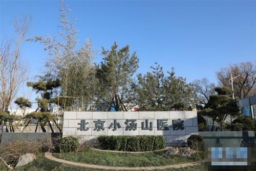 中国节能:全面启动接纳小汤山医院医疗废水管控措施