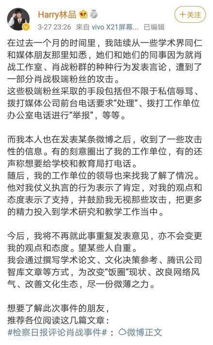 师范大学教师因发表肖战言论被粉丝网络暴力,还致电工作单位举报