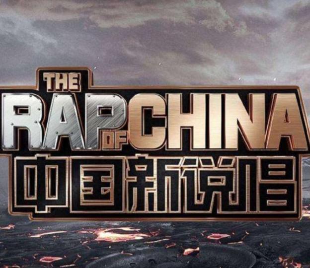 《中国新说唱》首轮争议爆发,新晋导师张靓颖遭到淘汰选手DISS