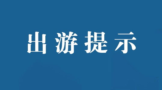 曲靖市文化和旅游局发布国庆中秋出游提示