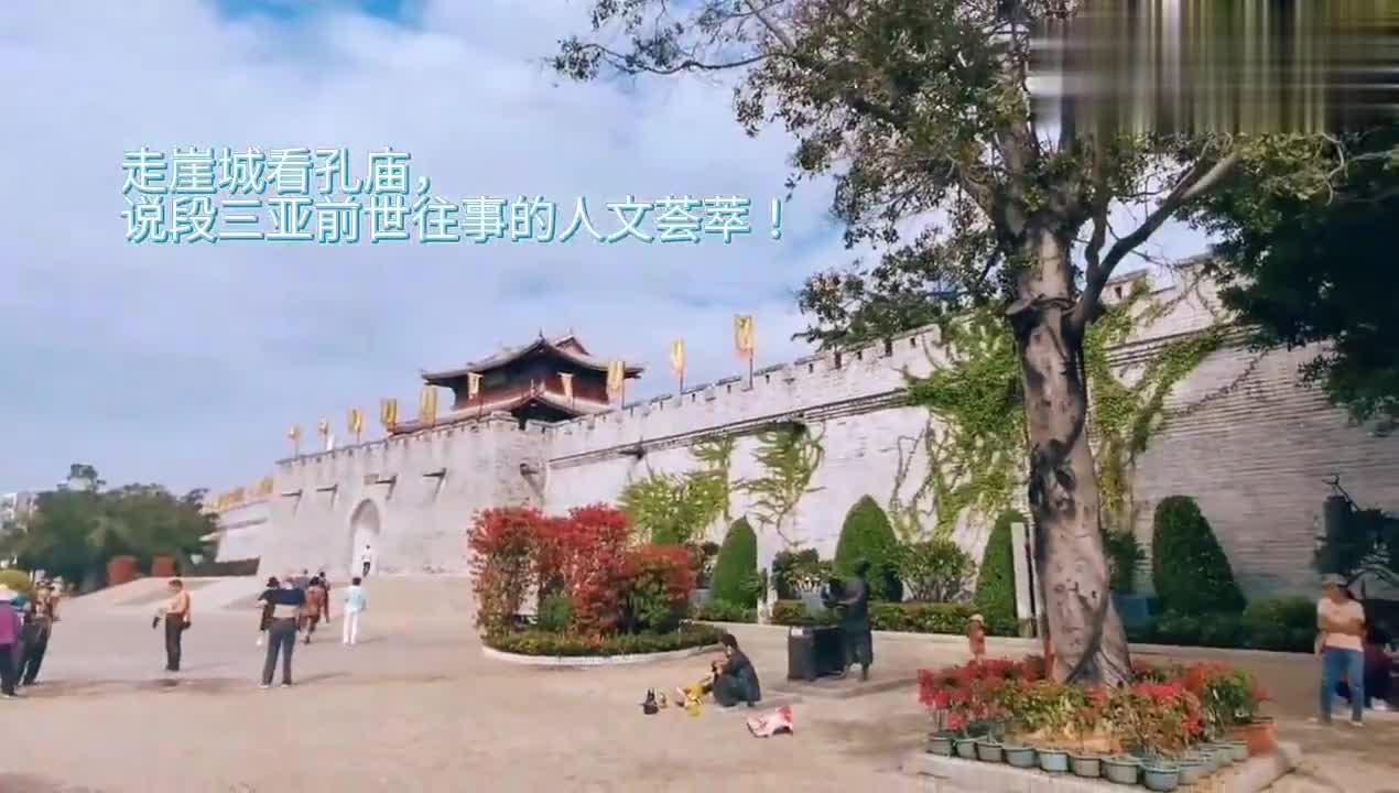 走崖城看孔庙,说段三亚人文荟萃的前世往昔!