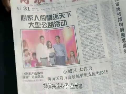 李海看到报纸上对自己的报道,并让刘少勇找马林的资料