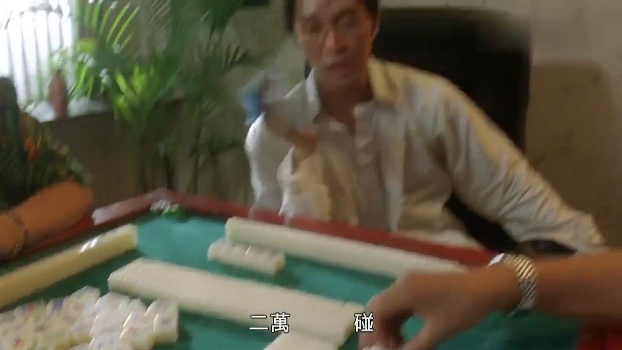 星爷竟然麻将扑克牌九游戏机样样通吃