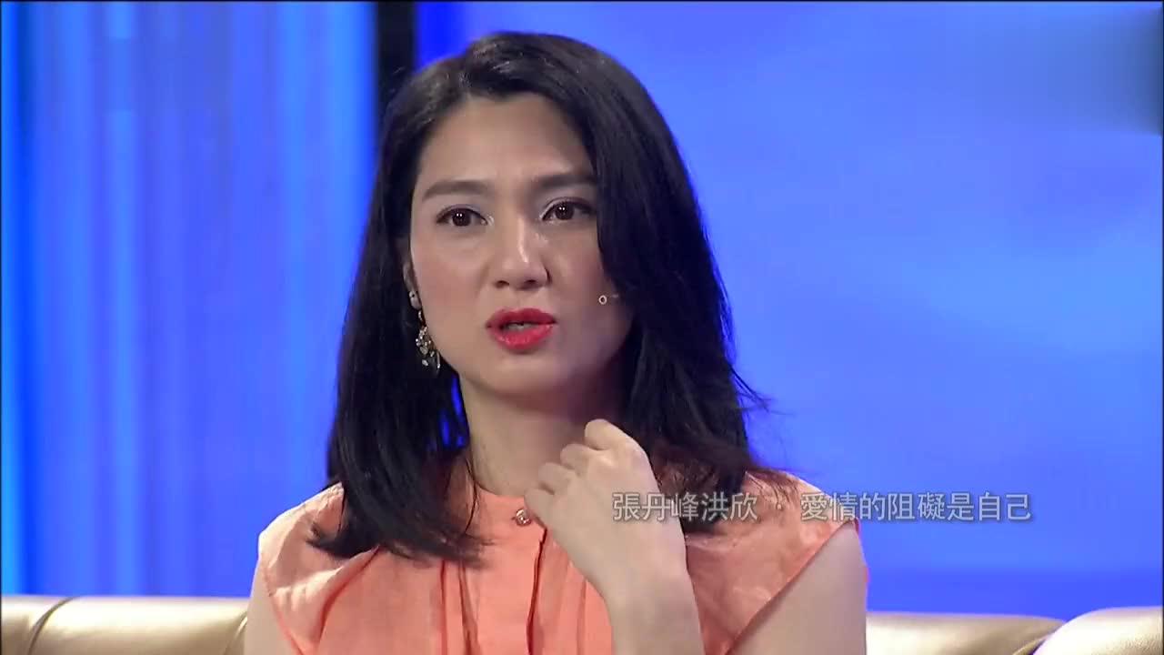洪欣被问:如果在过20年,你看起来很老怎么办?张丹峰 回答暖心