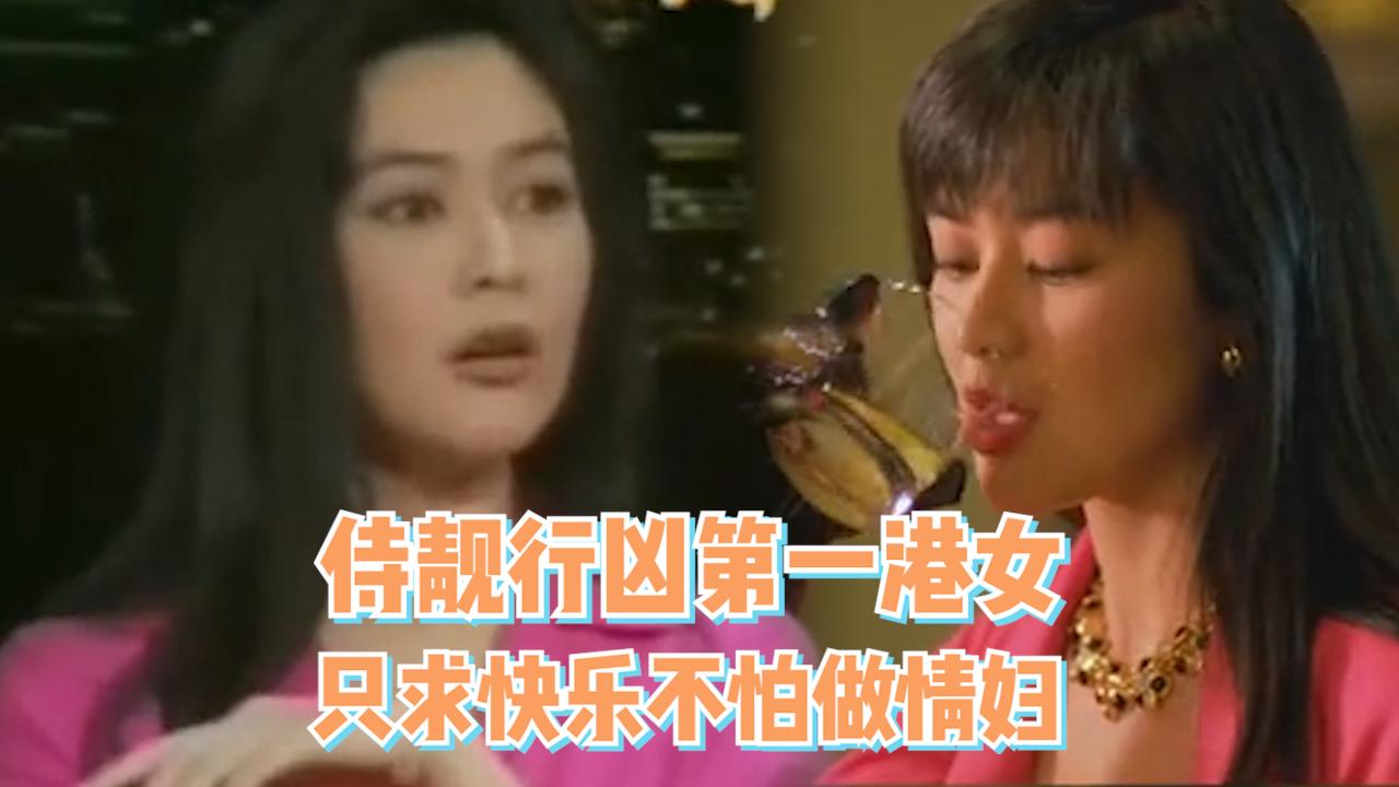 关之琳曾承认做过情妇:只求开心不期望结婚,最好对方太太不知道