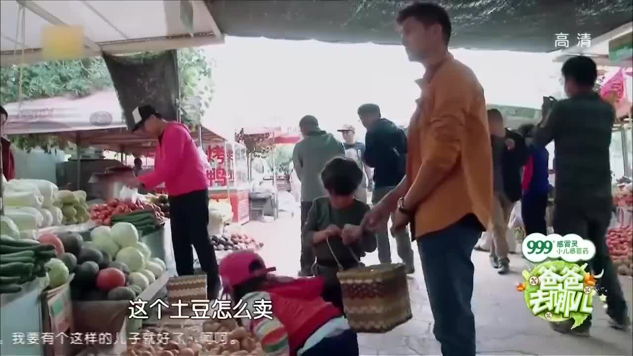 爸爸去哪儿:王岳伦反向砍价,老板懵了,网友:艺术家的砍价方式