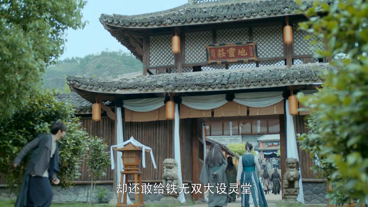 《绝代双骄》铁无双头七赵香灵大设灵堂 这是不要命了啊