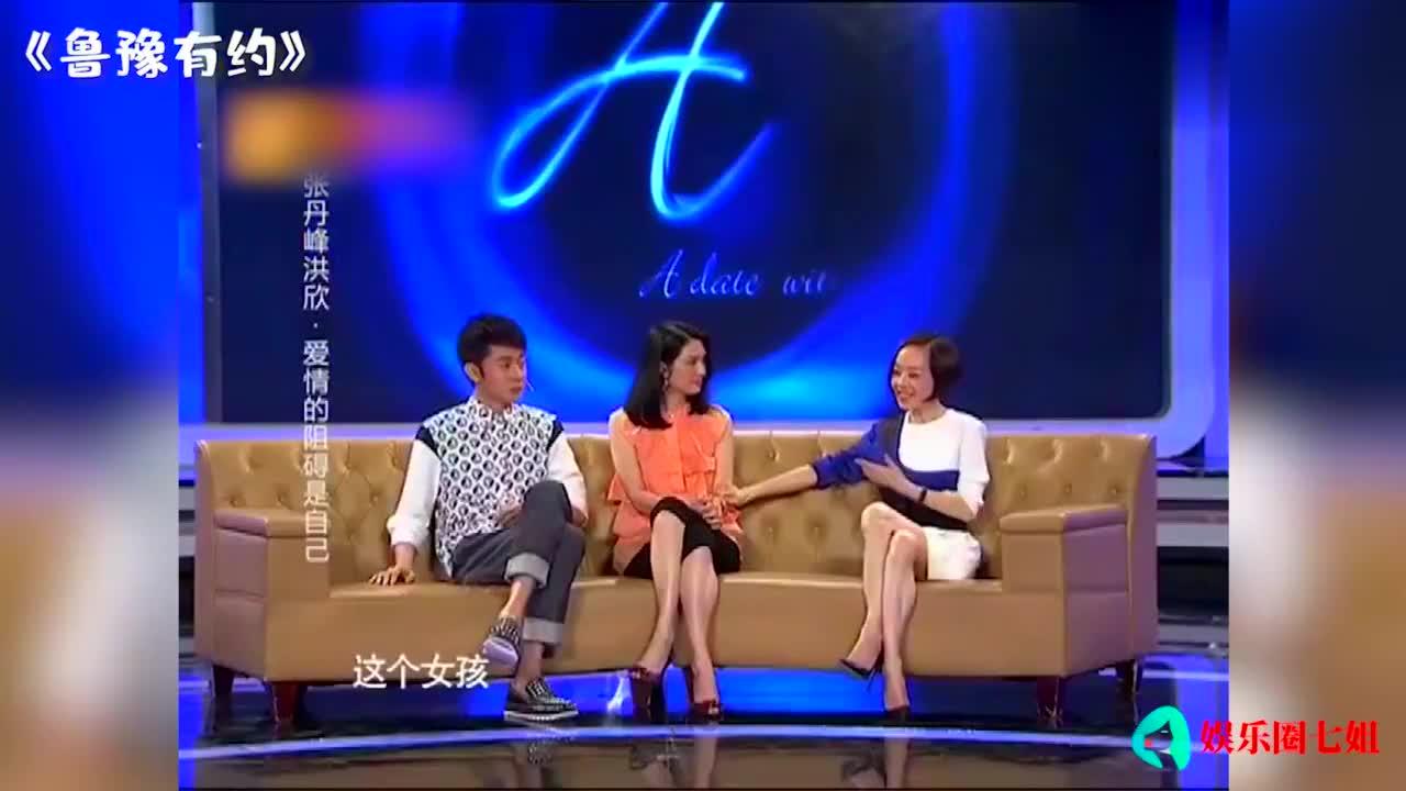 张丹峰为何娶二婚洪欣,节目大谈初次见面,提及原因也太直男了