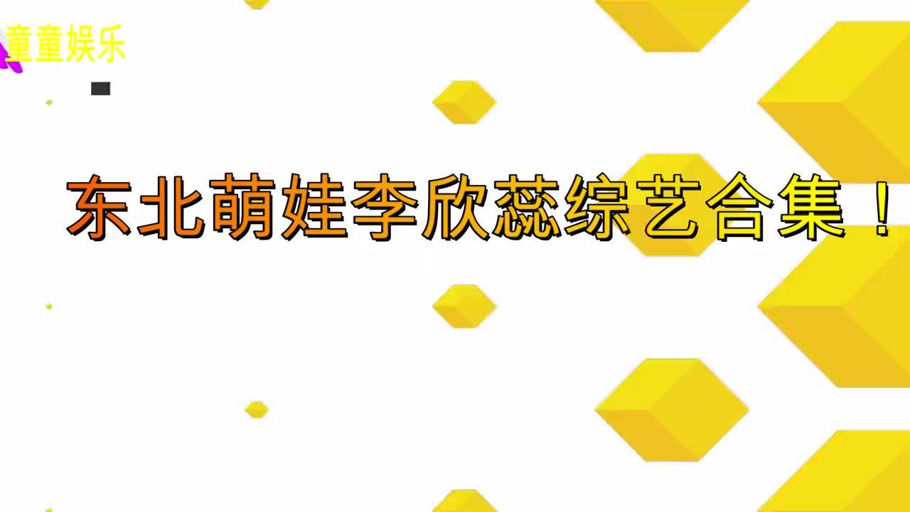 东北萌娃李欣蕊综艺名场面!现场与孟非斗嘴,吐槽彭于肤不好(2)