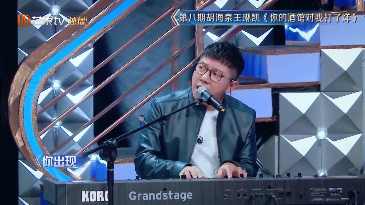 王琳凯胡海泉弹唱《酒馆对我打了烊》,低音炮唱醉全场好听到爆!