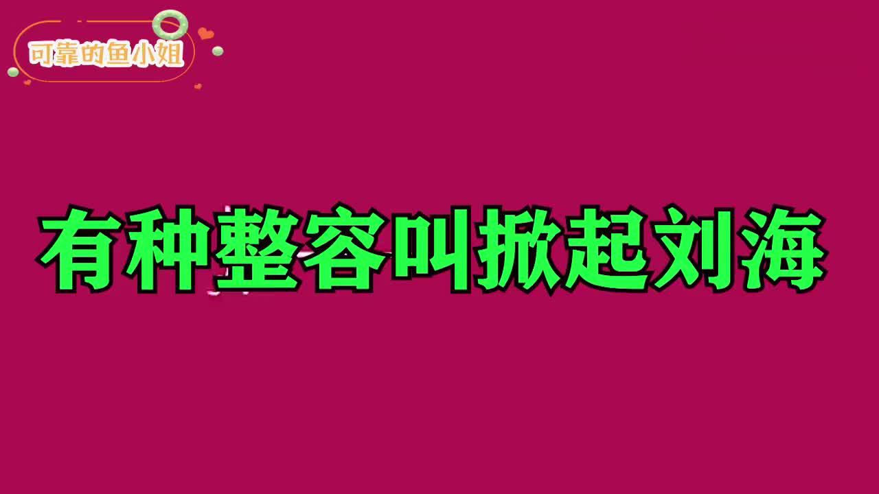有种整容叫明星撩起刘海:王俊凯帅到认不出,沈梦辰简直判若两人