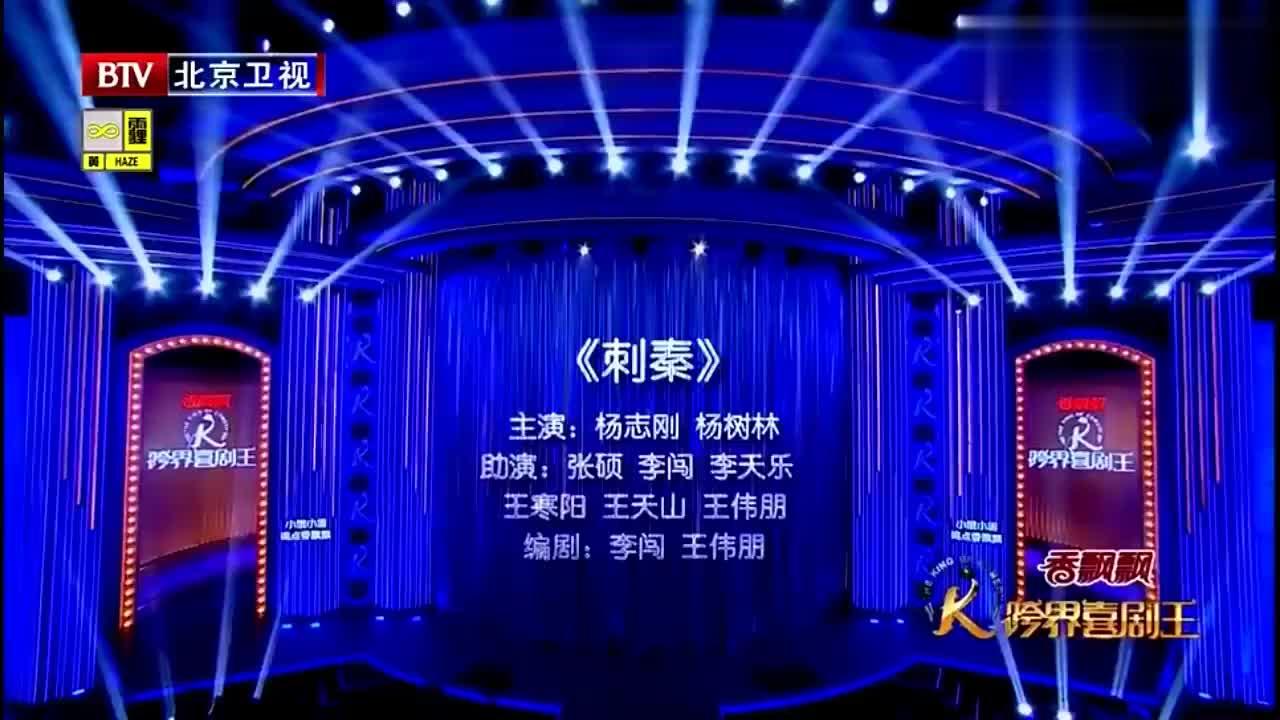 跨界喜剧王:杨志刚不演正剧演喜剧,携手杨树林笑翻全场