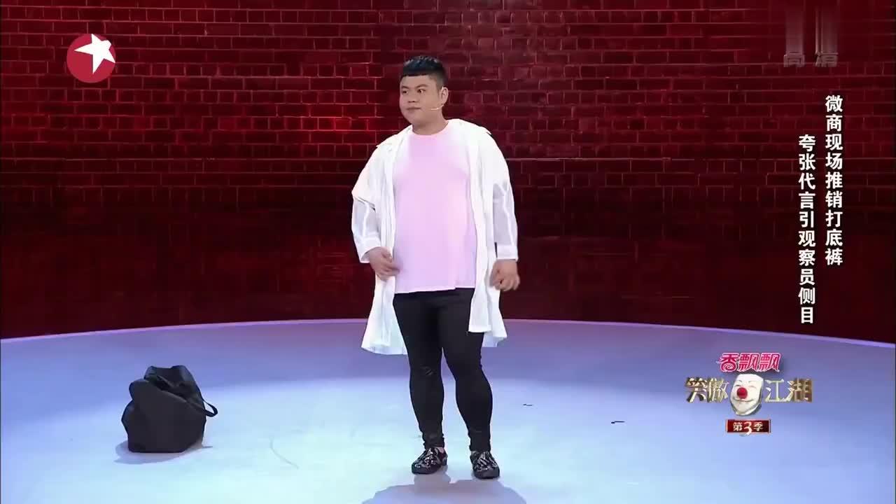 笑傲江湖:微商现场推销打底裤,夸张代言引导师侧目