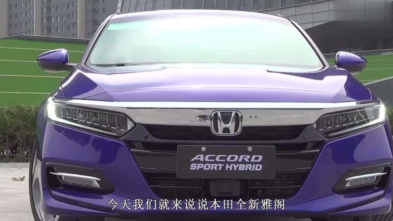 本田全新雅阁即惊艳登场,新增2.0T发动机,能与思域Type R相媲美