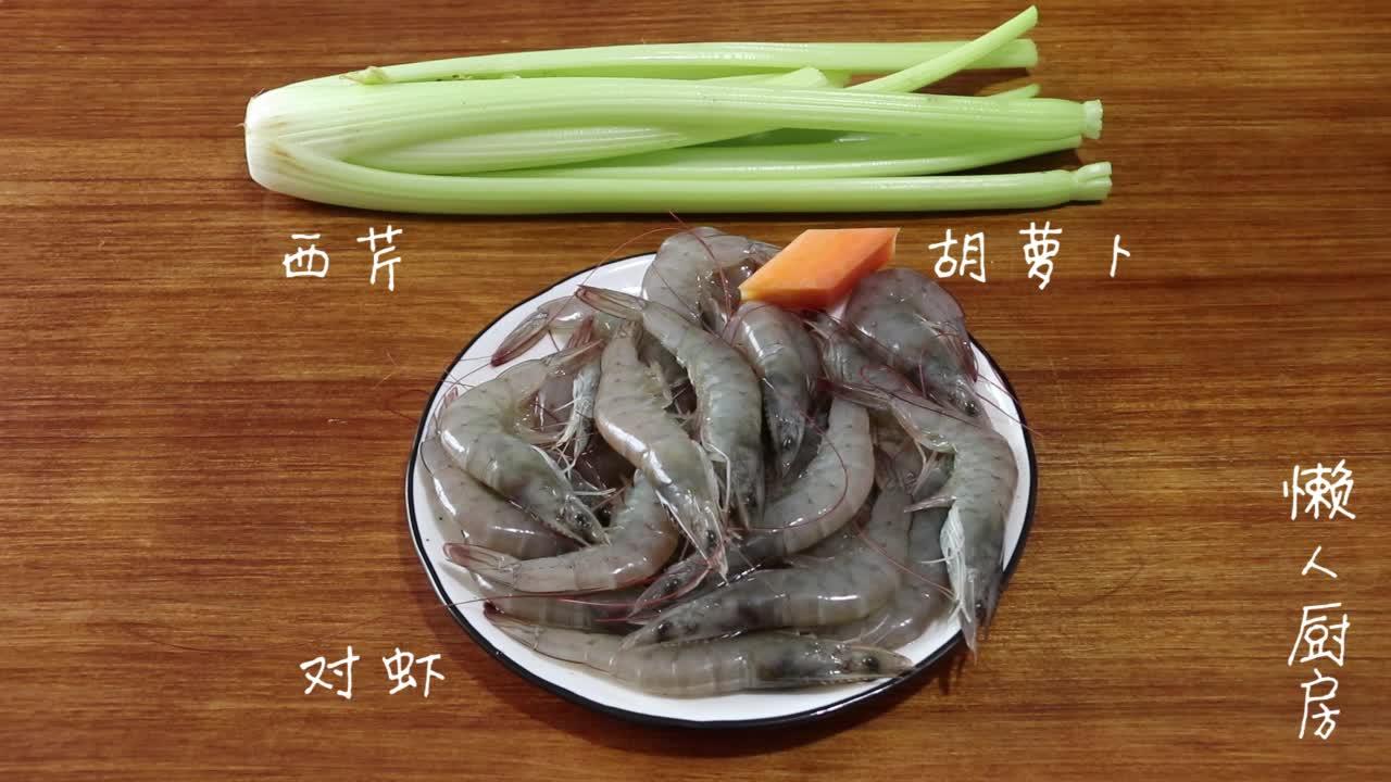 一根西芹,一盘大虾,教你做美味的西芹炒凤尾虾球,清淡爽口