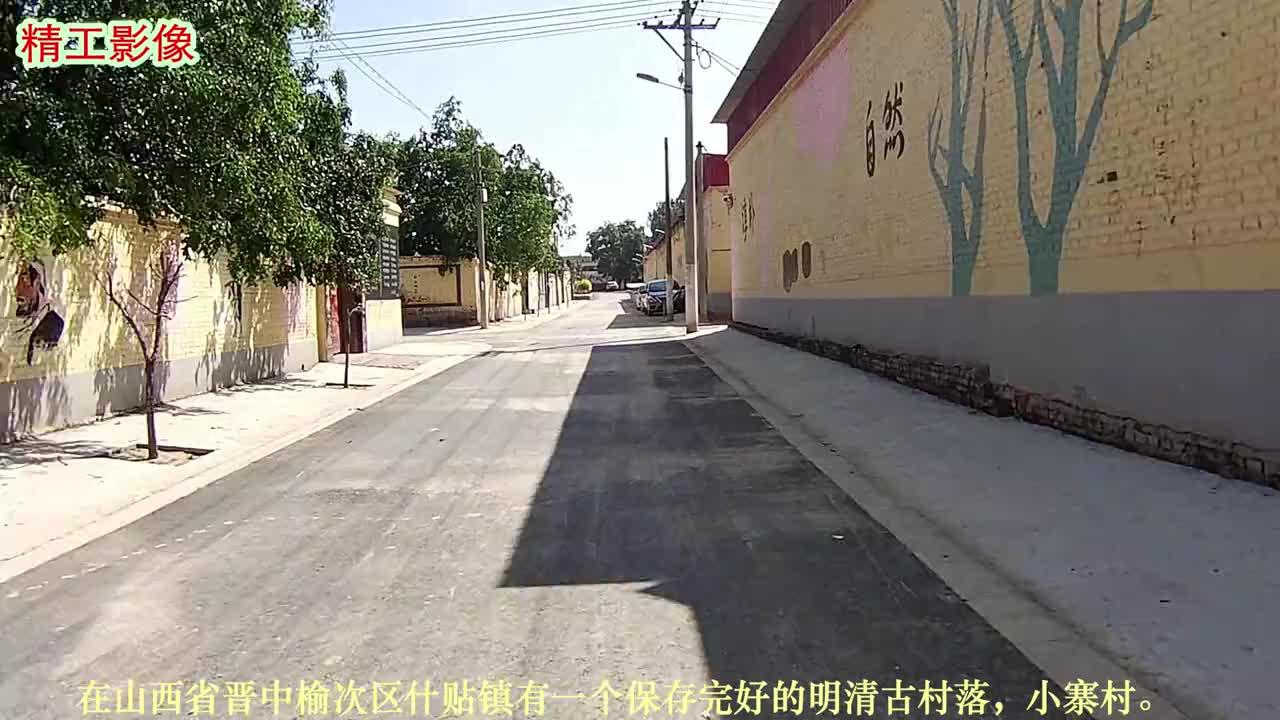 山西榆次小寨村,古村落,古戏台,卡斯地貌,百年晋商古村