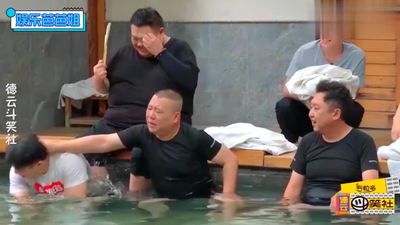 德云众角调侃孙越体重名场面,孙越泡澡一下水,水位都涨了!
